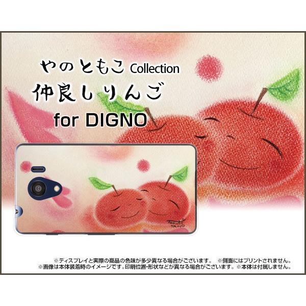 DIGNO G 601KC ディグノ ジー スマホ ケース/カバー ガラスフィルム付 仲良しりんご やのともこ デザイン りんご ピンク スマイル パステル 癒し系 赤