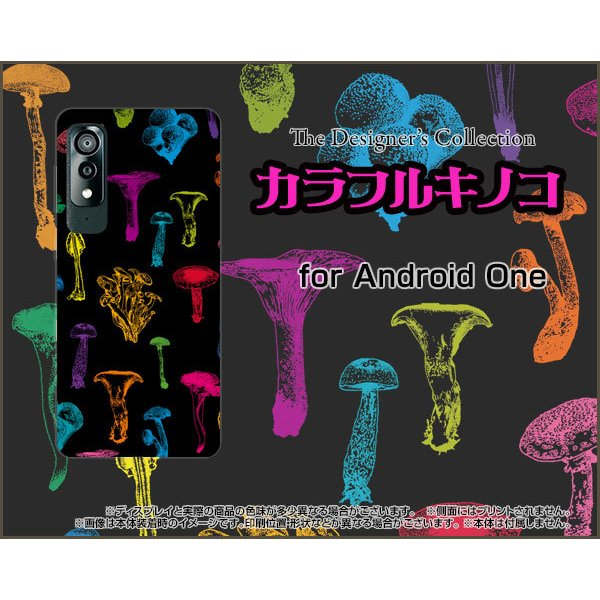 Android One S8 S8-KC アンドロイド ワン エス エイト TPU ソフトケース/ソフトカバー カラフルキノコ(ブラック) きのこ エリンギ しめじ 原色