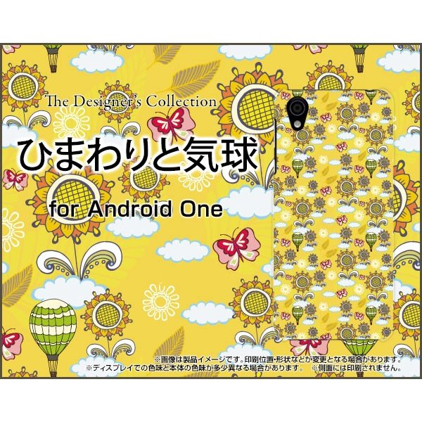 Android One X4 アンドロイド ワン Y!mobile TPU ソフトケース/ソフトカバー 液晶保護フィルム付 ひまわりと気球 夏 サマー 向日葵 ききゅう イラスト そら