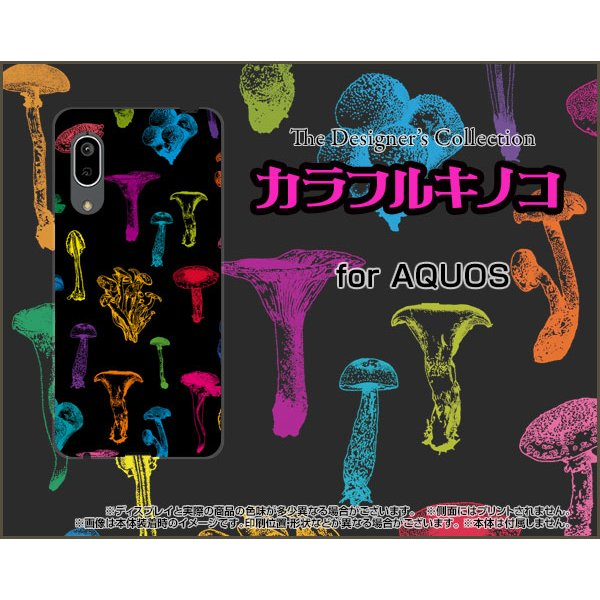 AQUOS sense3 basic SHV48 アクオス センススリー ベーシック スマホ ケース/カバー カラフルキノコ(ブラック) きのこ エリンギ しめじ 原色
