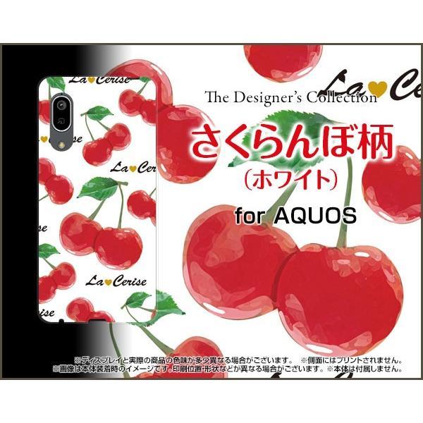 AQUOS sense3 lite アクオス センススリー ライト スマホ ケース/カバー ガラスフィルム付 さくらんぼ柄(ホワイト) チェリー模様 可愛い かわいい 白 しろ