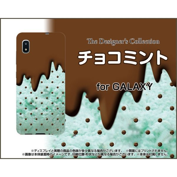 GALAXY A20 SC-02M SCV46 ギャラクシー エートゥエンティ TPU ソフトケース/ソフトカバー 液晶保護フィルム付 チョコミント アイス 可愛い かわいい