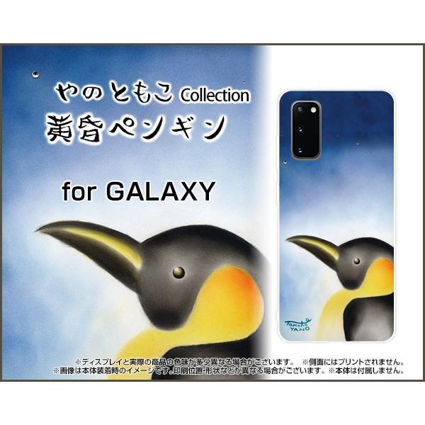 GALAXY S20 5G SC-51A SCG01 ギャラクシー TPU ソフト ケース/ソフトカバー 黄昏ペンギン やのともこ デザイン ペンギン 滴 黄昏 パステル