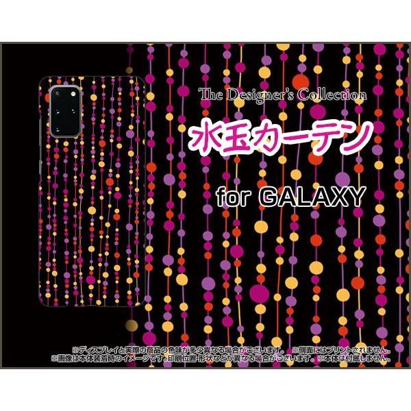 GALAXY S20+ 5G ギャラクシー スマホ ケース/カバー 液晶保護フィルム付 水玉カーテン(黒×赤) 水玉 カーテン レッド ブラック