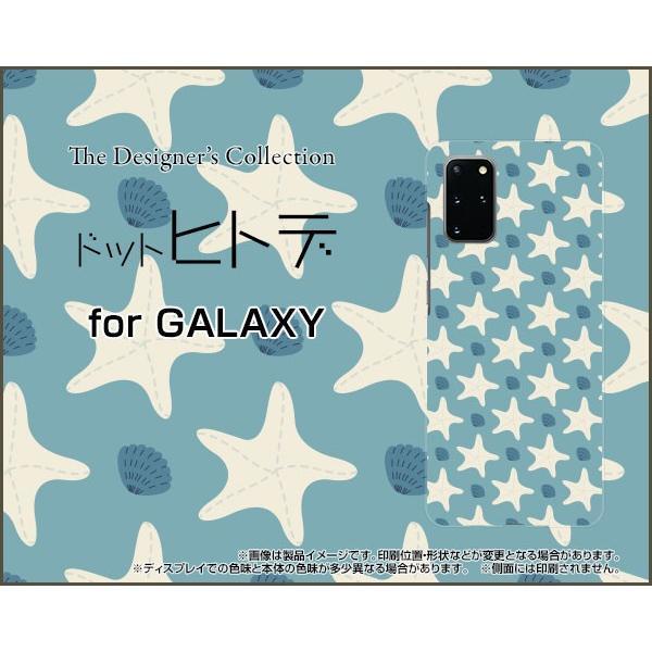 GALAXY S20+ 5G ギャラクシー スマホ ケース/カバー 液晶保護フィルム付 ドットヒトデ(水色×白) ポップ ドット ヒトデ 水色 青 白