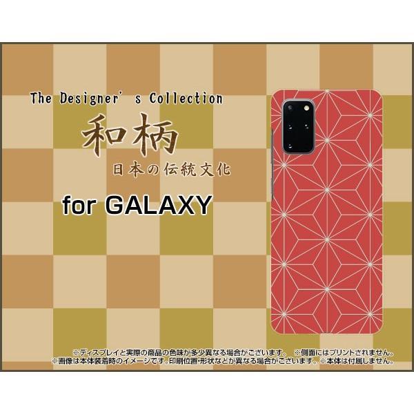 GALAXY S20+ 5G ギャラクシー TPU ソフトケース/ソフトカバー 液晶保護フィルム付 和柄(其の壱) type005 和風 日本 花 赤 朱色 ふろしき