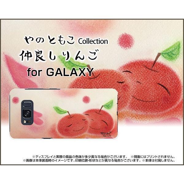 GALAXY S8 SC-02J SCV36 ギャラクシー スマホ ケース/カバー 液晶保護フィルム付 仲良しりんご やのともこ デザイン りんご ピンク スマイル パステル 癒し系 赤