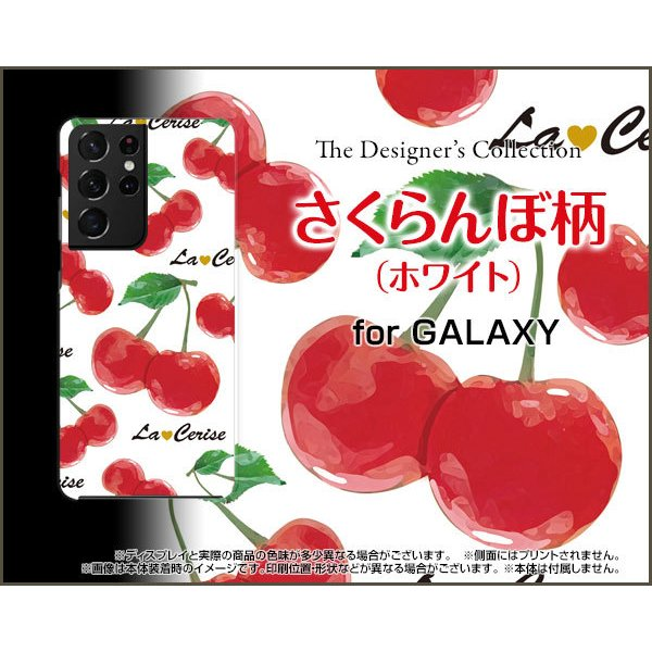 GALAXY S21 Ultra 5G SC-52B SCG11 TPU ソフトケース/ソフトカバー さくらんぼ柄(ホワイト) チェリー模様 可愛い(かわいい) 白(しろ)
