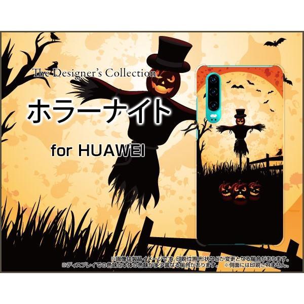 HUAWEI P30 ファーウェイ ピーサーティ スマホ ケース/カバー ホラーナイト ハロウィン かかし オバケ おばけ かぼちゃ