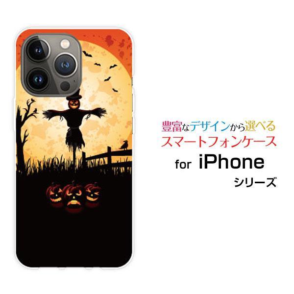 iPhone 13 Pro Max アイフォン TPU ソフトケース/ソフトカバー ガラスフィルム付 ホラーナイト ハロウィン かかし オバケ おばけ かぼちゃ