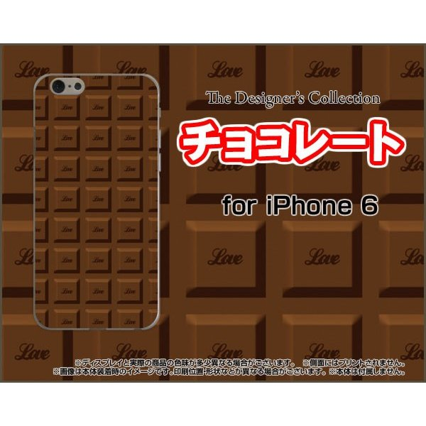 iPhone6sPlus アイフォン6sプラス Apple アップル TPU ソフトケース/ソフトカバー 液晶保護フィルム付 チョコレート ブラウン プレーン お菓子 甘い