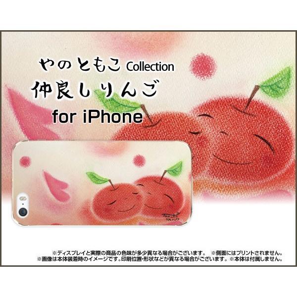 iPhone SE (第2世代) iPhone7 スマホ TPU ソフトケース/ソフトカバー 仲良しりんご やのともこ デザイン りんご ピンク スマイル パステル 癒し系 赤