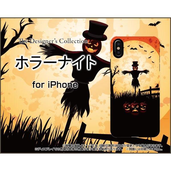 iPhone XS アイフォン テンエス スマホ ケース/カバー 液晶保護曲面対応 3Dガラスフィルム付 ホラーナイト ハロウィン かかし オバケ おばけ かぼちゃ
