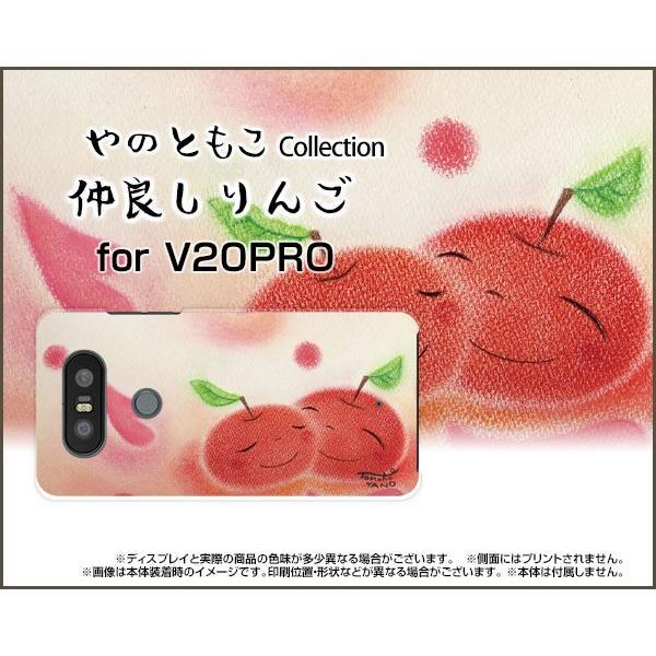 V20 PRO L-01J  スマホ ケース/カバー 液晶保護フィルム付 仲良しりんご やのともこ デザイン りんご ピンク スマイル パステル 癒し系 赤