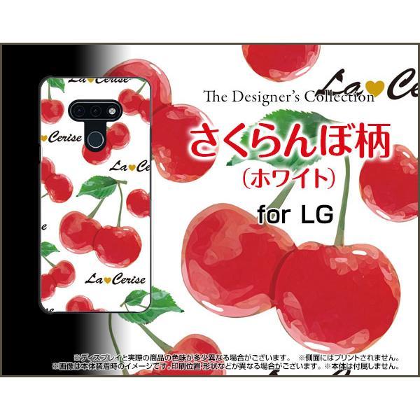 LG style3 エルジー スタイル スリー TPU ソフトケース/ソフトカバー 液晶保護フィルム付 さくらんぼ柄(ホワイト) チェリー模様 可愛い かわいい 白 しろ