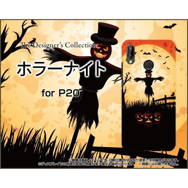 HUAWEI P20 lite ファーウェイ ピートゥエンティー ライト Y!mobile TPU ソフトケース/ソフトカバー ホラーナイト ハロウィン かかし オバケ おばけ かぼちゃ