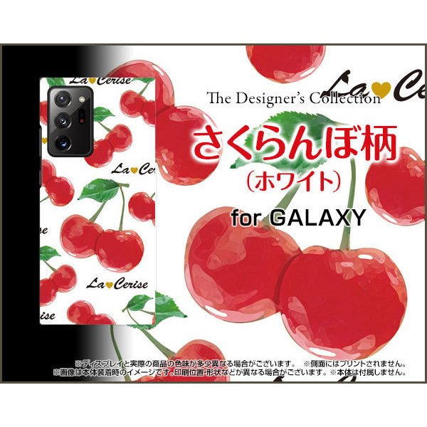GALAXY Note20 Ultra 5G  ギャラクシー  スマホ ケース/カバー 液晶保護フィルム付 さくらんぼ柄(ホワイト) チェリー模様 可愛い かわいい 白 しろ