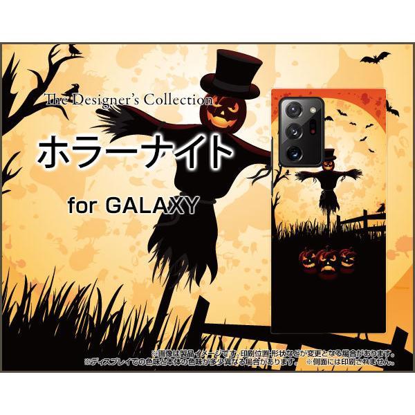 GALAXY Note20 Ultra 5G  ギャラクシー  スマホ ケース/カバー ガラスフィルム付 ホラーナイト ハロウィン かかし オバケ おばけ かぼちゃ