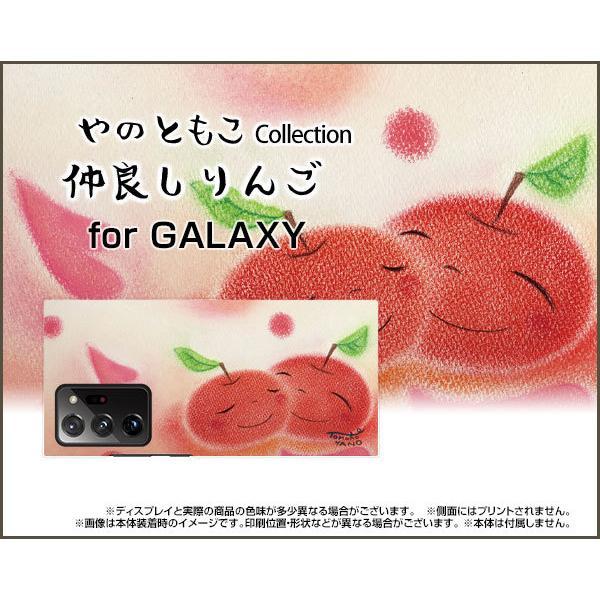GALAXY Note20 Ultra 5G  TPU ソフト ケース/カバー ガラスフィルム付 仲良しりんご やのともこ デザイン りんご ピンク スマイル パステル 癒し系 赤