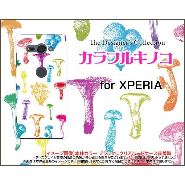XPERIA XZ2 Compact [SO-05K] スマホ ケース/カバー 液晶保護フィルム付 カラフルキノコ(ホワイト) きのこ エリンギ しめじ 原色