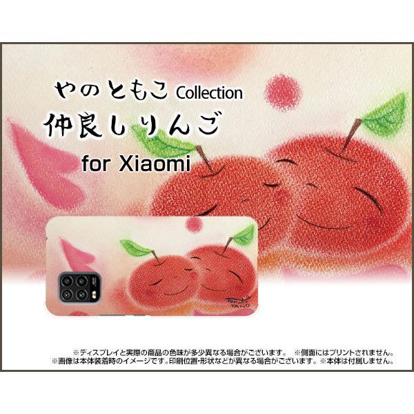 Mi 10 Lite 5G スマホ ケース/カバー 液晶保護フィルム付 仲良しりんご やのともこ デザイン りんご ピンク スマイル パステル 癒し系 赤