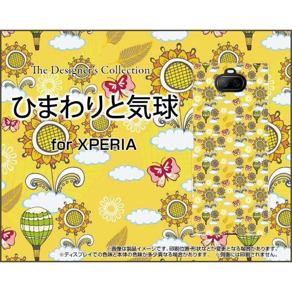 XPERIA 8 SOV42 エクスペリア エイト TPU ソフトケース/ソフトカバー ひまわりと気球 夏 サマー 向日葵 ききゅう イラスト そら