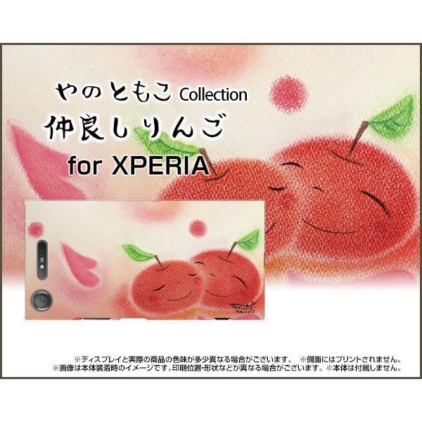 XPERIA XZ1 SO-01K SOV36 701SO TPU ソフト ケース/カバー 全面ガラスフィルム付 仲良しりんご やのともこ デザイン りんご ピンク スマイル パステル 癒し系 赤