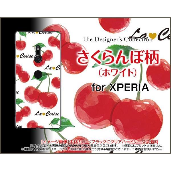 XPERIA XZ2 [SO-03K SOV37 702SO] エクスペリア スマホケース ガラスフィルム付 さくらんぼ柄(ホワイト) チェリー模様 可愛い かわいい 白 しろ
