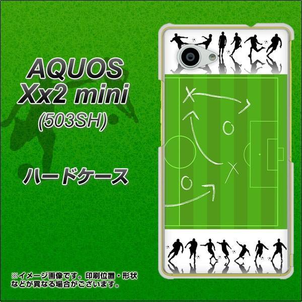 アクオス ダブルエックス2 ミニ 503SH 503SH ハードケース カバー 304 サッカー戦略ボード 素材クリア UV印刷