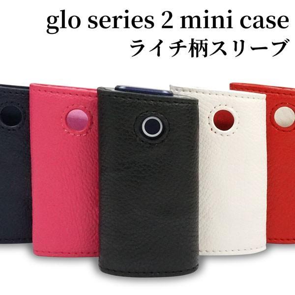 glo series 2 mini グロー シリーズ2 ミニ ケース スリーブ カバー 人気 保護 glo series 2 miniケース ライチ柄スリーブ おしゃれ かわいい メール便送料無料