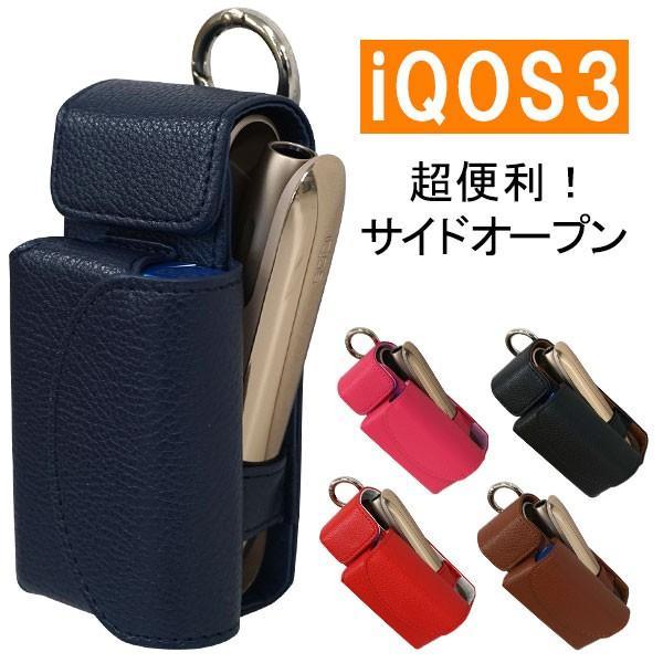 iQOS3 極3 アイコス・スリー アイコス3 ケース 電子タバコケース PUレザー 「簡単取り出しケース」 まとめて収納 メール便送料無料