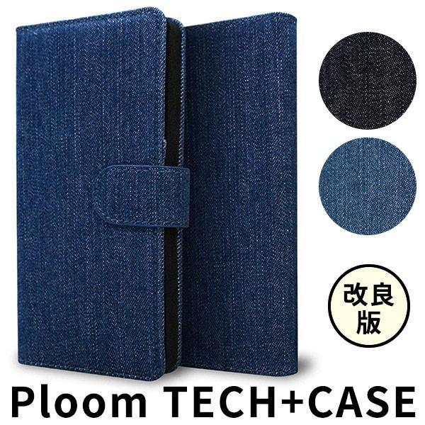 Ploom TECH + プルームテック プラス ケース コンパクト スリム カバー 手帳型 まとめて収納 ploom tech+ ケース 岡山デニム カジュアル メール便送料無料
