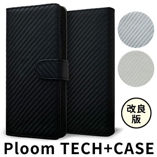 Ploom TECH + プルームテック プラス ケース コンパクト スリム カバー 手帳型 まとめて収納 ploom tech+ ケース カーボン柄 レザー おしゃれ メール便送料無料