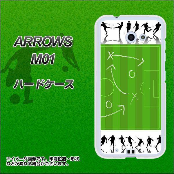 アローズ M01 F-M01 ハードケース カバー 304 サッカー戦略ボード 素材クリア UV印刷