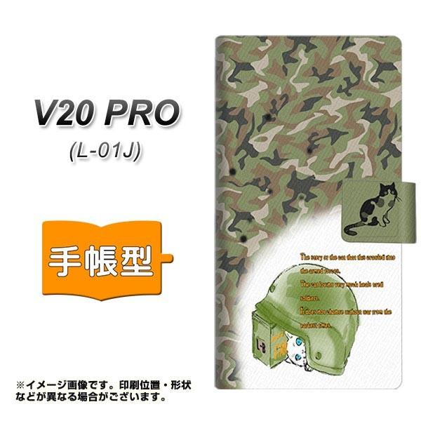 docomo V20 PRO L-01J 手帳型スマホケース YA871 迷彩ネコ02ランチボックス 横開き