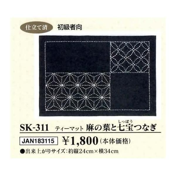 オリムパス 刺し子キット ティーマット 麻の葉と七宝つなぎ SK-311