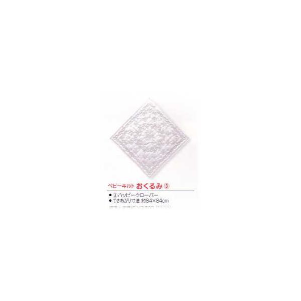 おくるみ3 ハッピークローバー01-833R-3 【KY】 ホワイトキルト ヨコタ