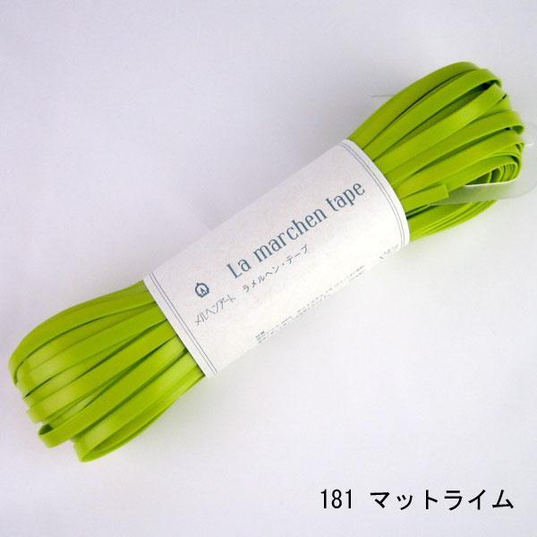 ラ メルヘンテープ 181 マットライム 5mm幅・30m メルヘンアート 【KN】  ラメルヘンテープ Marchenart