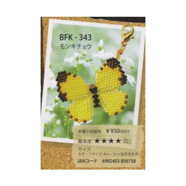 ミユキ モンキチョウ BFK-343 【KY】   パピヨン・モチーフキット