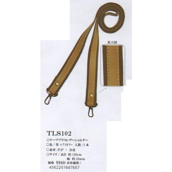 合皮 テーププラスショルダー ナスカン付き TLS-102(茶×アイボリー)【KY】 巾約25mm×約120cm ベストブレイン so