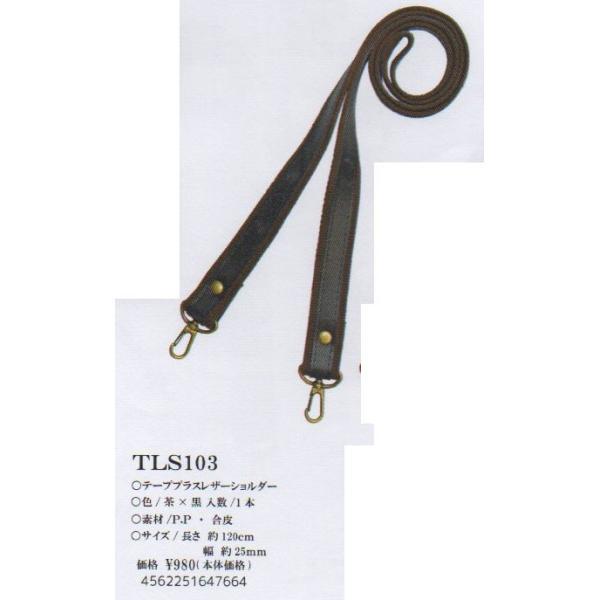 合皮 テーププラスショルダー ナスカン付き TLS-103(茶×黒)【KY】 巾約25mm×約120cm ベストブレイン so