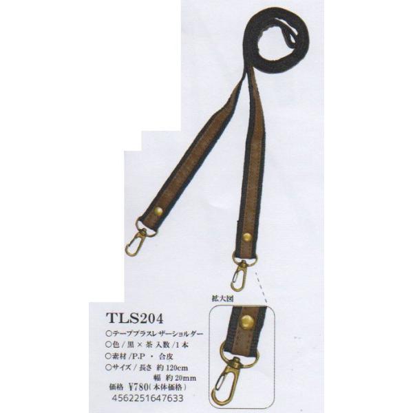 合皮 テーププラスショルダー ナスカン付き TLS-204(黒×茶)【KY】 巾約20mm×約120cm ベストブレイン so