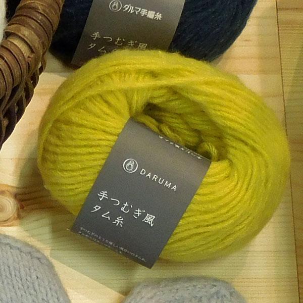 手つむぎ風タム糸 ダルマ毛糸  【KY】 毛糸 編み物 手編み糸 極太