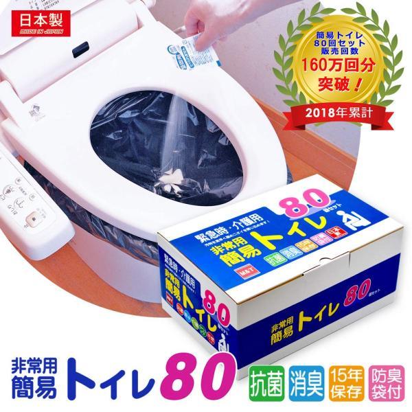 非常用簡易トイレ80 緊急時・介護用お買い得セット 80回がちょうどイイ!|keiya4257