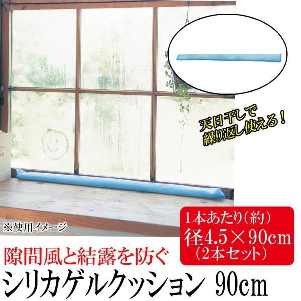 隙間風と結露を防ぐシリカゲルクッション 90cm 2本セット|keiya4257
