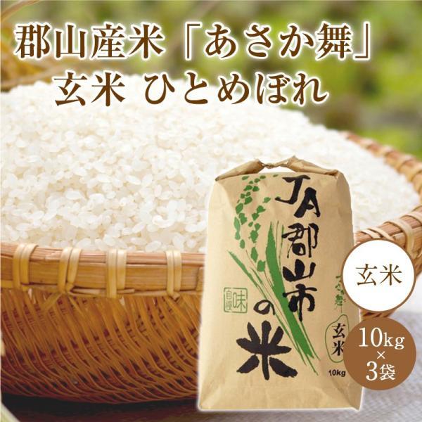 郡山産米「あさか舞」 玄米ひとめぼれ【10kg×3袋】 keizai