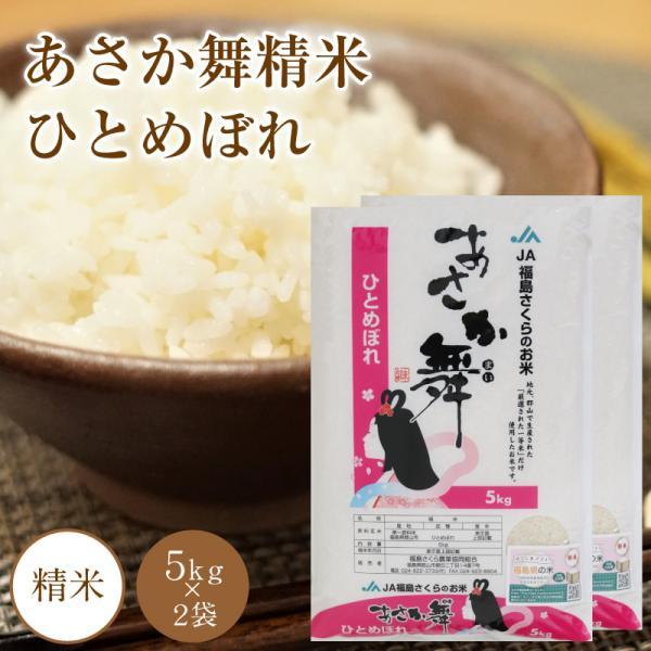 郡山産米「あさか舞」 精米ひとめぼれ【5kg×2袋】|keizai