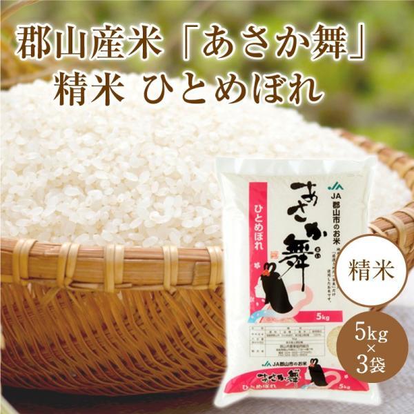 郡山産米「あさか舞」 精米ひとめぼれ【5kg×3袋】 keizai