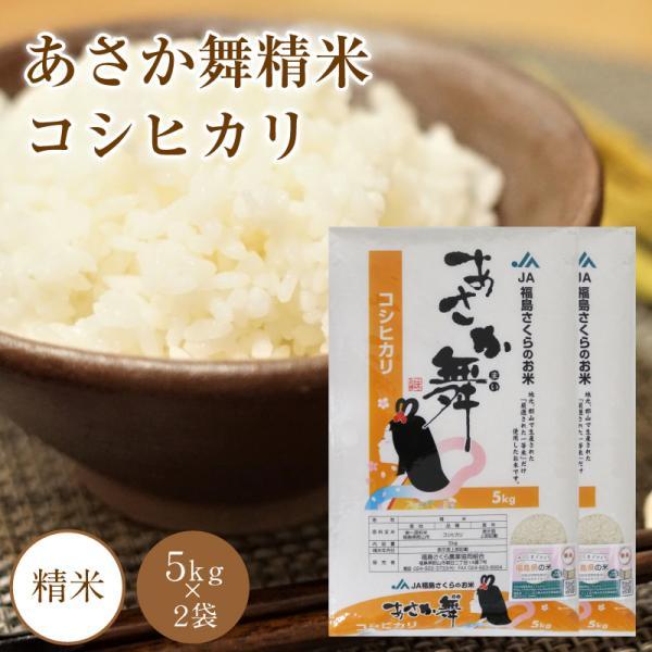 郡山産米「あさか舞」 精米コシヒカリ【5kg×2袋】|keizai