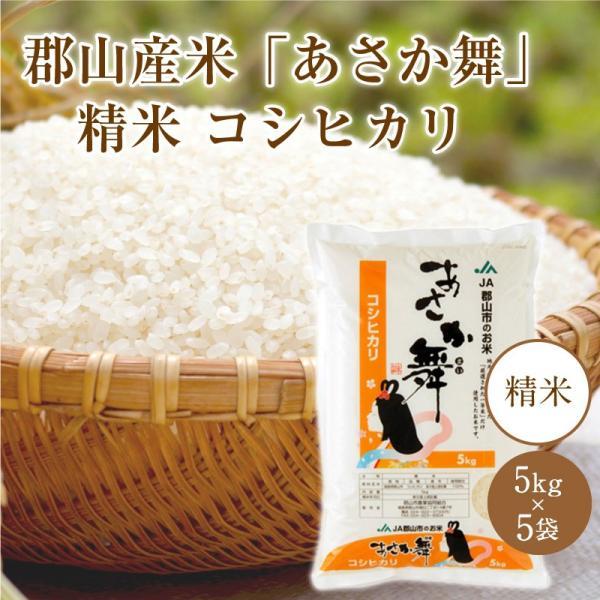 郡山産米「あさか舞」 精米コシヒカリ【5kg×5袋】 keizai